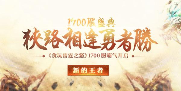 1700服盛典