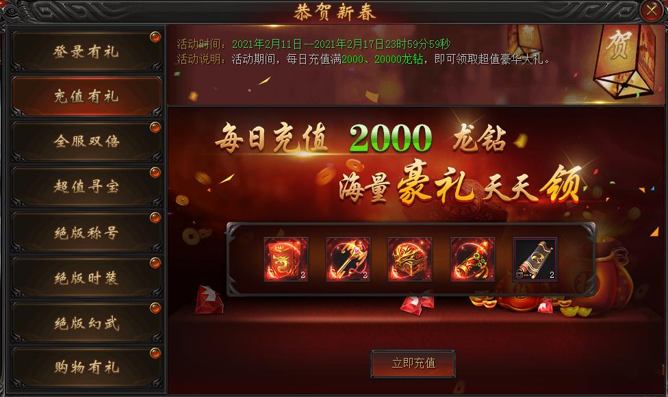 《战龙归来》恭贺新春