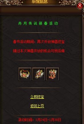 贪玩赤月传说 新春活动 最后一天