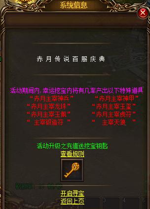 贪玩赤月传说 3月8日 3月14日百服活动