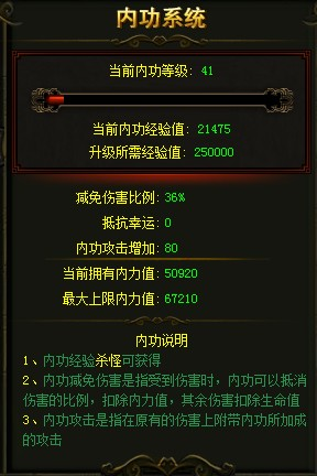 赤月传说 4月新版 内功星魂火爆上线