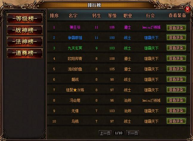 贪玩赤月传说 玩家专访第一期 神王爷
