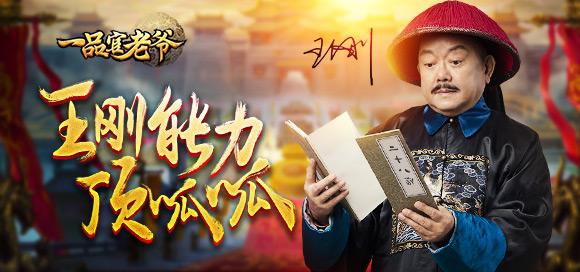 王刚火速处理政务 生动诠释《极品芝麻官之一品官老爷》!