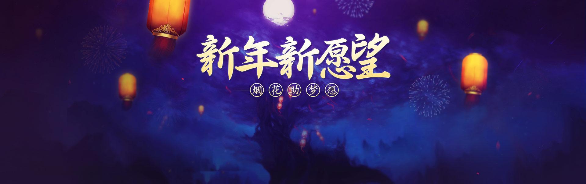 青娱乐在线-新年新愿望,烟花助梦想-春节活动