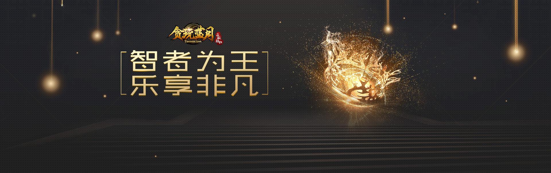 《青娱乐在线蓝月》智者为王,乐享非凡-瓜分千万元宝奖励