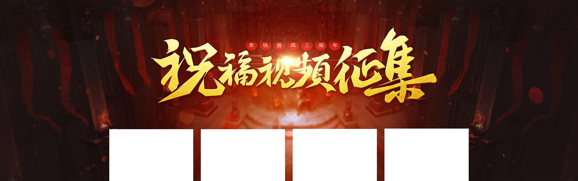 《贪玩游戏》三周年庆典之祝福视频大征集
