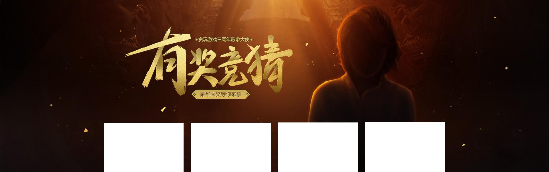 《贪玩游戏》3周年形象大使-有奖竞猜