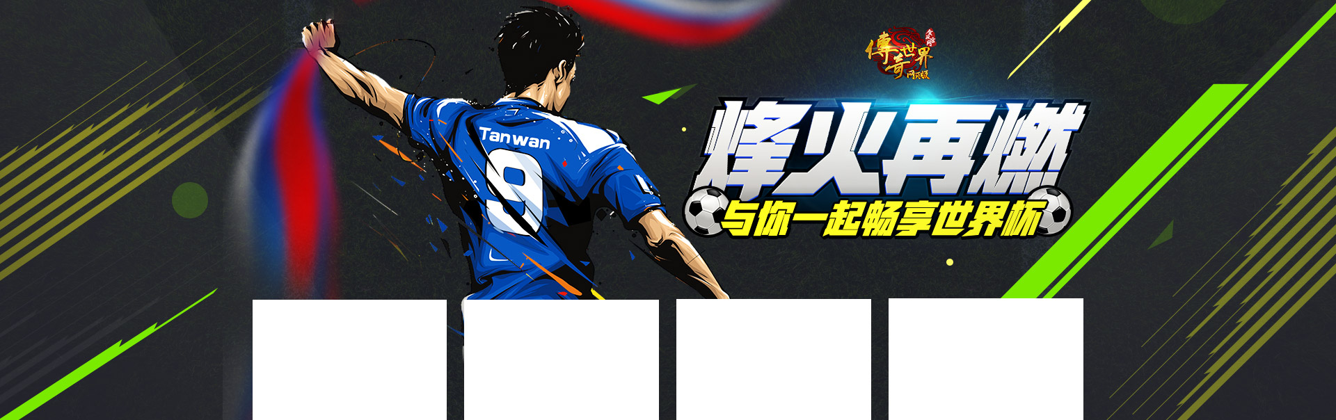 传奇世界网页版 世界杯竞猜精彩