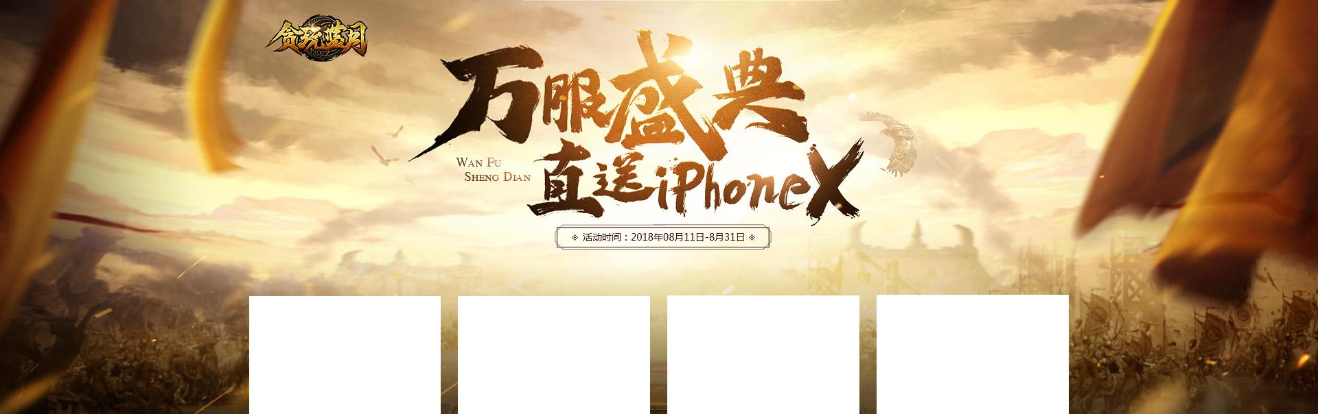 《贪玩蓝月》万服盛典之直送苹果X3