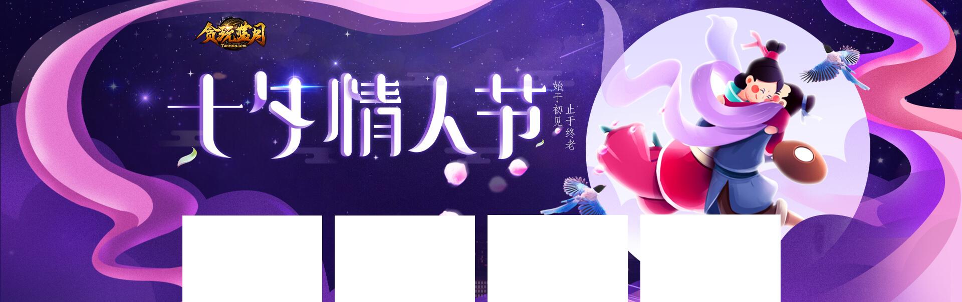 《贪玩蓝月》七夕佳节