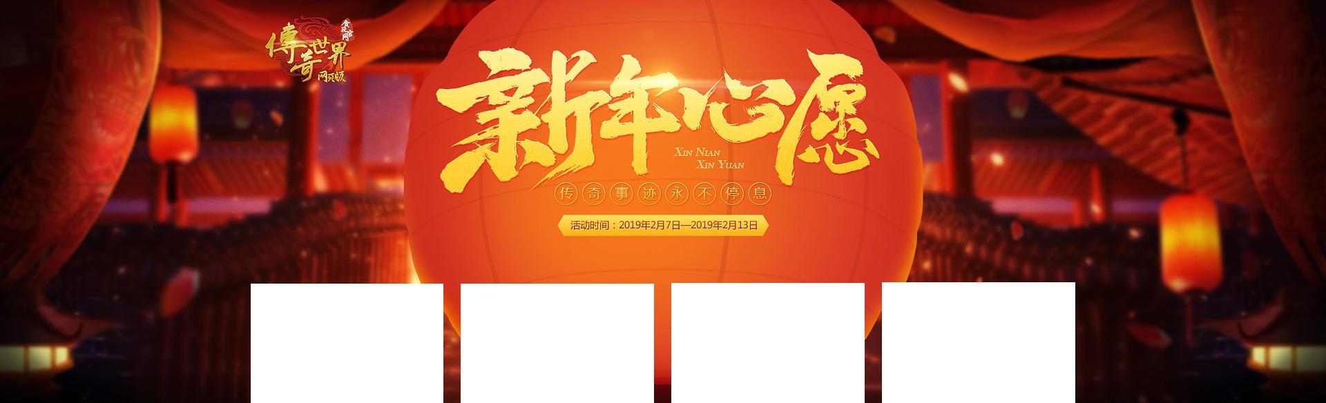 《传奇世界》网页版 新年心愿