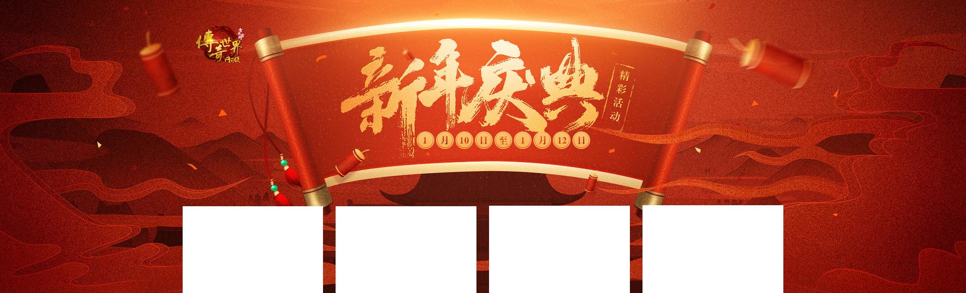 《传奇世界网页版》新年庆典