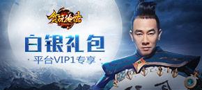 《传奇世界》网页版白银礼包-平台VIP1专属