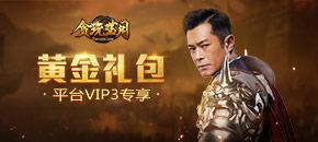 《貪玩藍月》黃金禮包-平臺VIP3專屬