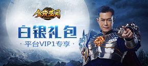 《貪玩藍月》白銀禮包-平臺VIP1專屬