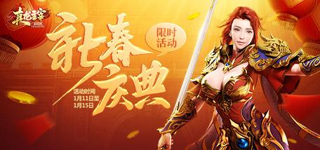 《真龙主宰》新春庆典
