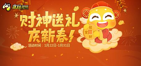 《贪玩游戏》财神送礼庆新春
