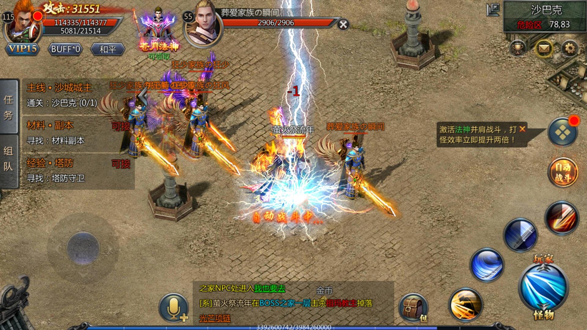 让玩家不管是单挑boss,还是追杀红名,或者是群战抢夺沙城,都能够流畅