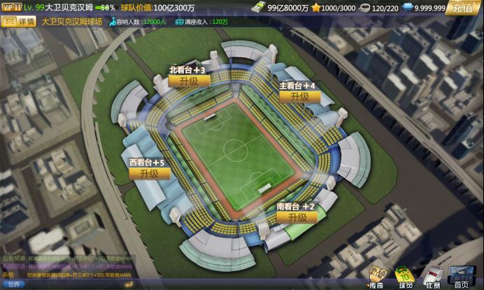 贪玩《最佳阵容》球场建设游戏截图